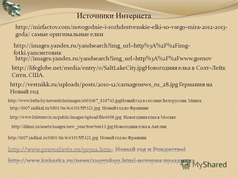 Источники Интернета http://mirfactov.com/novogodnie-i-rozhdestvenskie-elki-so-vsego-mira-2012-2013- goda/ самые оригинальные елки http://images.yandex.ru/yandsearch?img_url=http%3A%2F%2Fimg- fotki.yanснеговик http://images.yandex.ru/yandsearch?img_ur