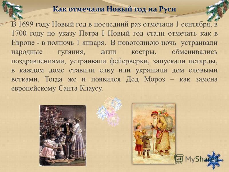 Как отмечали Новый год на Руси В 1699 году Новый год в последний раз отмечали 1 сентября, в 1700 году по указу Петра I Новый год стали отмечать как в Европе - в полночь 1 января. В новогоднюю ночь устраивали народные гуляния, жгли костры, обменивалис