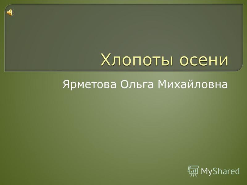 Ярметова Ольга Михайловна