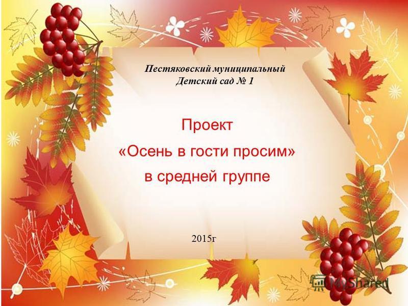 Пестяковский муниципальный Детский сад 1 Проект «Осень в гости просим» в средней группе 2015 г