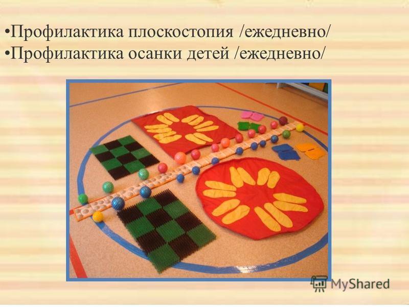 Профилактика плоскостопия /ежедневно/ Профилактика осанки детей /ежедневно/
