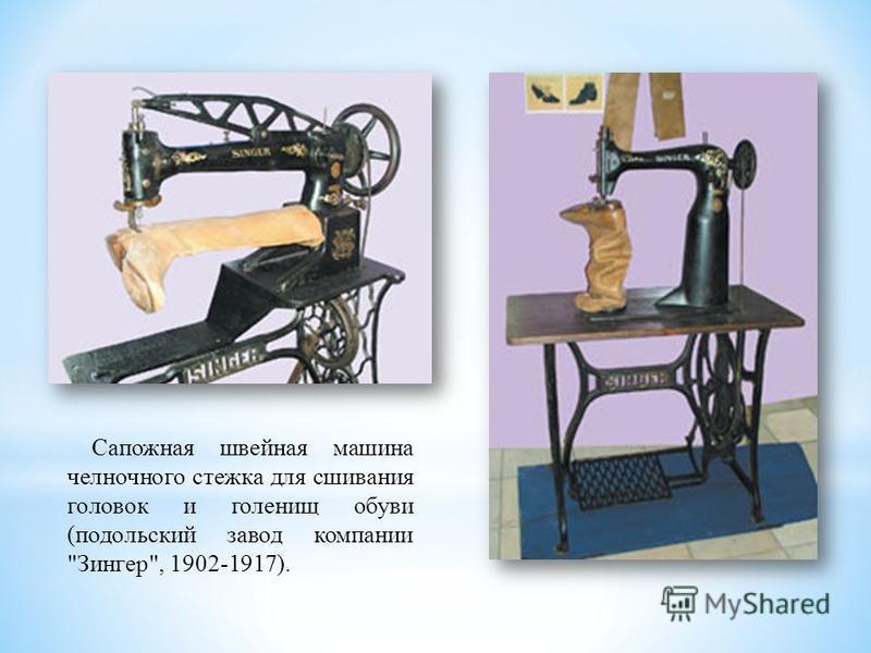Сапожная швейная машина челночного стежка для сшивания головок и голенищ обуви (подольский завод компании Зингер, 1902-1917).
