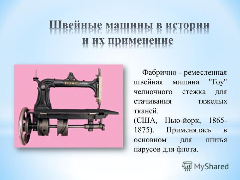 Фабрично - ремесленная швейная машина Гоу челночного стежка для стачивания тяжелых тканей. (США, Нью-йорк, 1865- 1875). Применялась в основном для шитья парусов для флота.