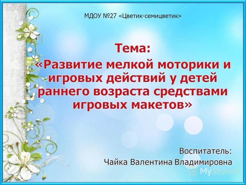 МДОУ 27 «Цветик-семицветик»