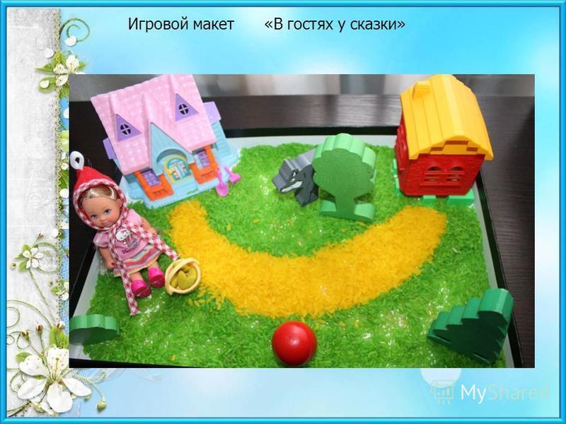 Игровой макет «В гостях у сказки»