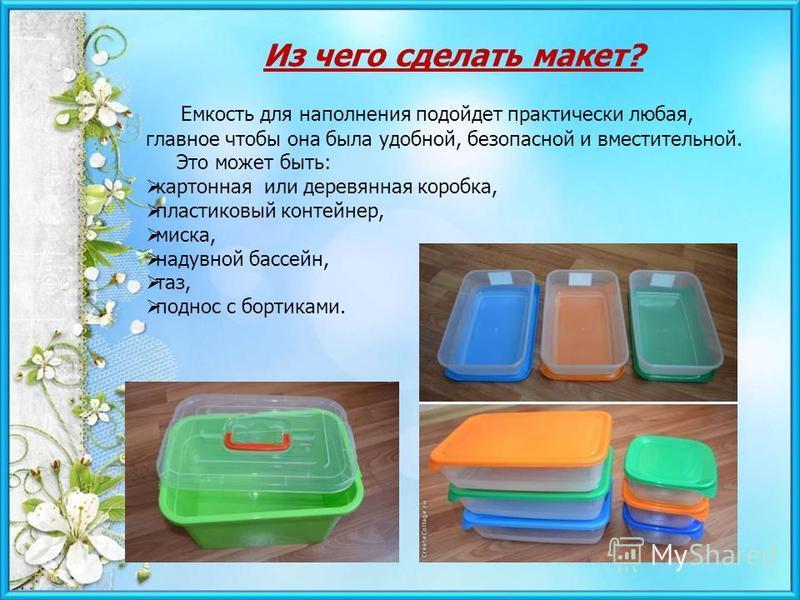 Из чего сделать макет? Емкость для наполнения подойдет практически любая, главное чтобы она была удобной, безопасной и вместительной. Это может быть: картонная или деревянная коробка, пластиковый контейнер, миска, надувной бассейн, таз, поднос с борт