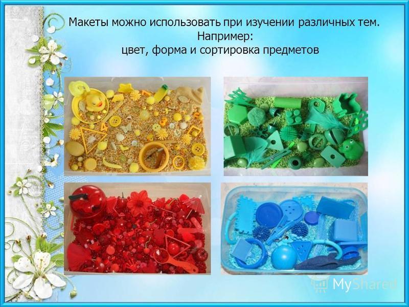 Макеты можно использовать при изучении различных тем. Например: цвет, форма и сортировка предметов