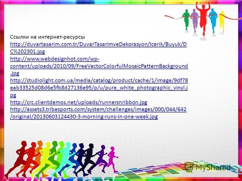 Ссылки на интернет-ресурсы http://duvartasarim.com.tr/DuvarTasarimveDekorasyon/Icerik/Buyuk/D C%202301. jpg http://www.webdesignhot.com/wp- content/uploads/2010/09/FreeVectorColorfulMosaicPatternBackground.jpg http://studiolight.com.ua/media/catalog/