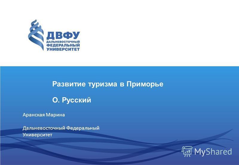 Развитие туризма в Приморье О. Русский Аранская Марина Дальневосточный Федеральный Университет