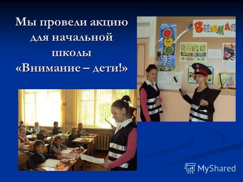 Мы провели акцию для начальной школы «Внимание – дети!»