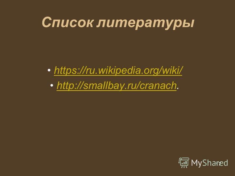 17 Список литературы https://ru.wikipedia.org/wiki/ http://smallbay.ru/cranach.http://smallbay.ru/cranach