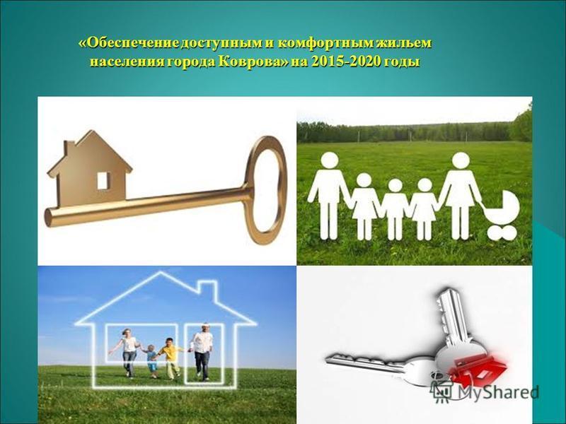 «Обеспечение доступным и комфортным жильем населения города Коврова» на 2015-2020 годы