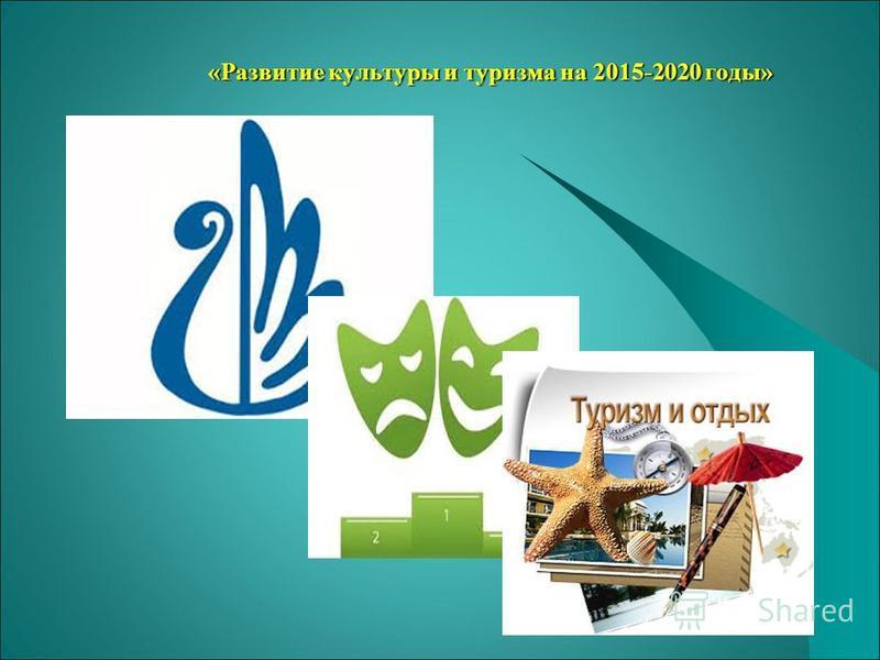 «Развитие культуры и туризма на 2015-2020 годы»