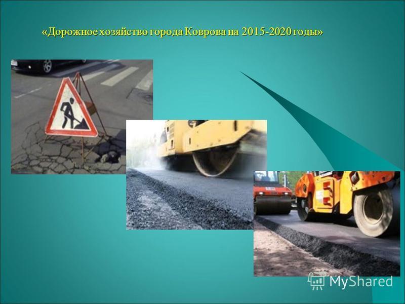 «Дорожное хозяйство города Коврова на 2015-2020 годы»