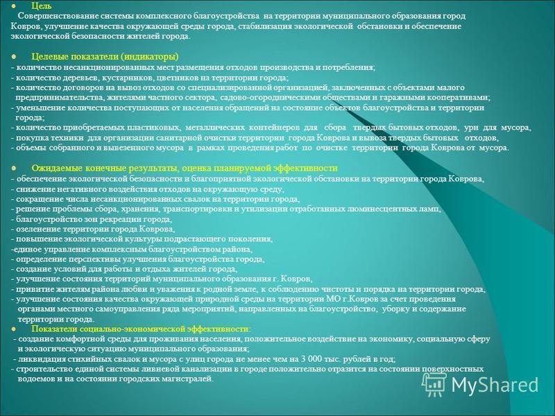 Цель Совершенствование системы комплексного благоустройства на территории муниципального образования город Ковров, улучшение качества окружающей среды города, стабилизация экологической обстановки и обеспечение экологической безопасности жителей горо