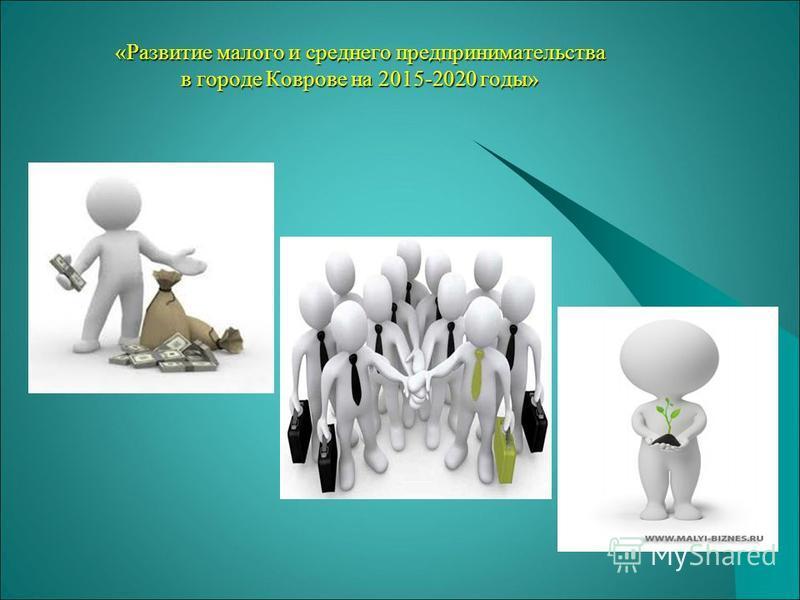 «Развитие малого и среднего предпринимательства в городе Коврове на 2015-2020 годы»