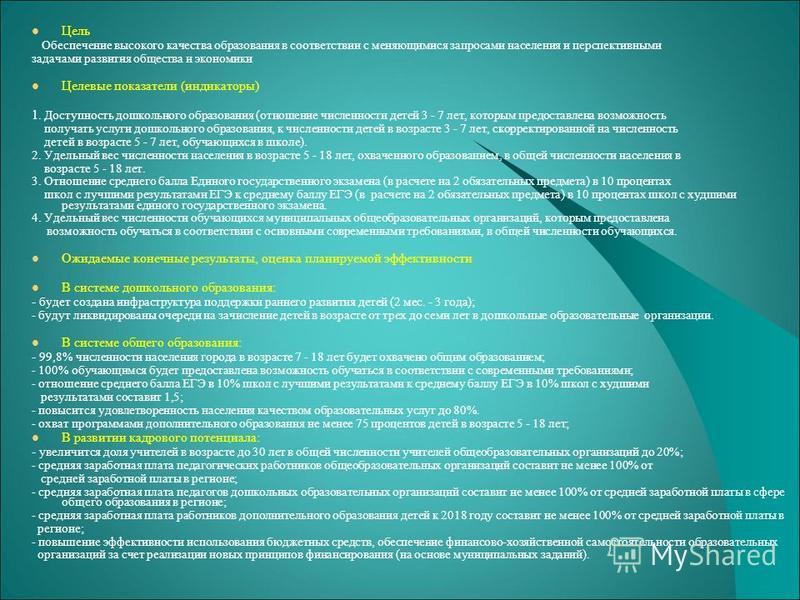Цель Обеспечение высокого качества образования в соответствии с меняющимися запросами населения и перспективными задачами развития общества и экономики Целевые показатели (индикаторы) 1. Доступность дошкольного образования (отношение численности дете