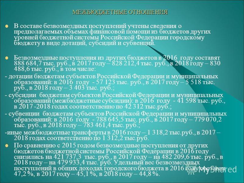 В составе безвозмездных поступлений учтены сведения о предполагаемых объемах финансовой помощи из бюджетов других уровней бюджетной системы Российской Федерации городскому бюджету в виде дотаций, субсидий и субвенций. Безвозмездные поступления из дру