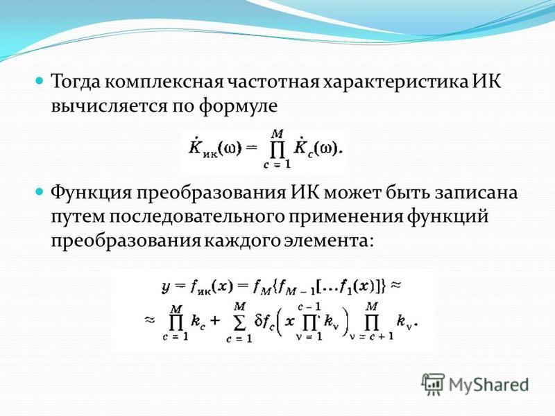 Тогда комплексная частотная характеристика ИК вычисляется по формуле Функция преобразования ИК может быть записана путем последовательного применения функций преобразования каждого элемента: