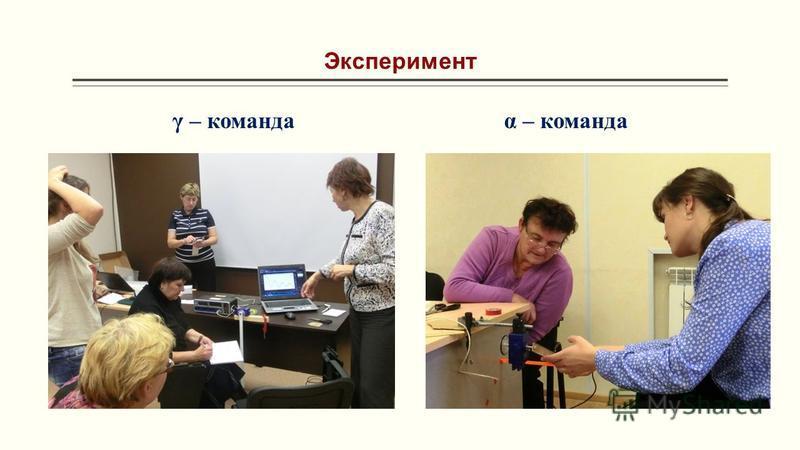 Эксперимент γ – командаα – команда