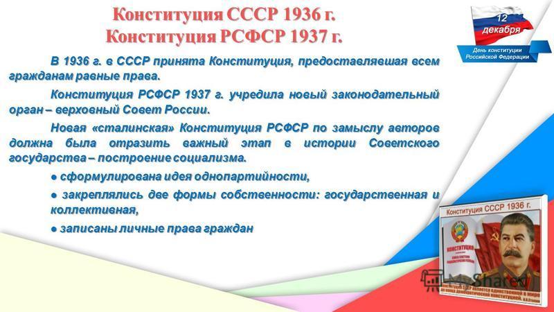 В январе 1924 г. принята первая Конституция СССР. В Конституции РСФСР 1925 г. конечной целью было «осуществление коммунизма» закреплено образование союзного государства, закреплено образование союзного государства, подчеркивалась диктатура пролетариа