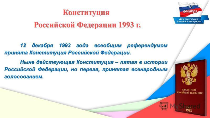 В 1977 была принята «брежневская» Конституция СССР (Конституция «развитого социализма») В 1977 была принята «брежневская» Конституция СССР (Конституция «развитого социализма») На основе Конституция СССР 1977 года в 1978 г. была принята Конституция РС