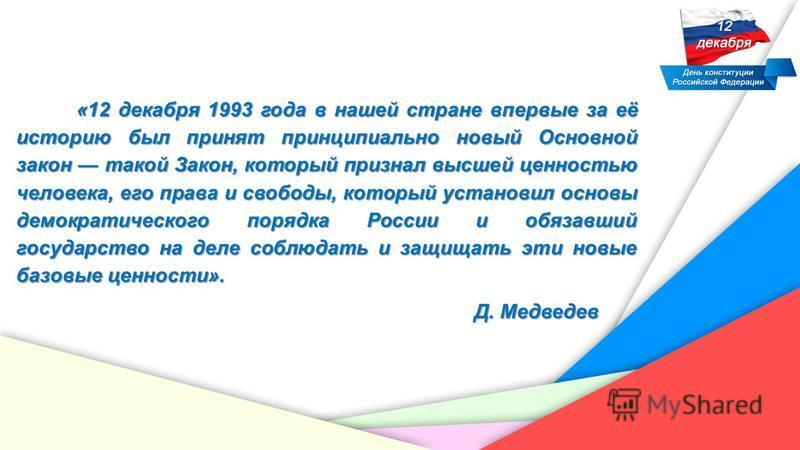 12 декабря 1993 года всеобщим референдумом принята Конституция Российской Федерации. Ныне действующая Конституция – пятая в истории Российской Федерации, но первая, принятая всенародным голосованием. Конституция Российской Федерации 1993 г.