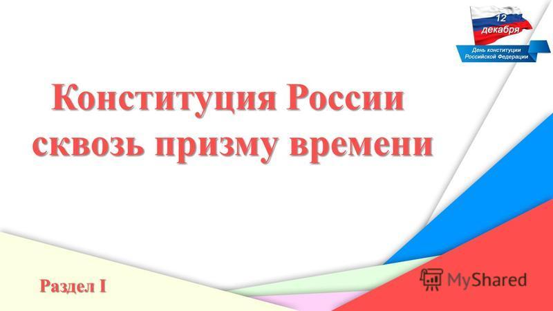 «12 декабря 1993 года в нашей стране впервые за её историю был принят принципиально новый Основной закон такой Закон, который признал высшей ценностью человека, его права и свободы, который установил основы демократического порядка России и обязавший