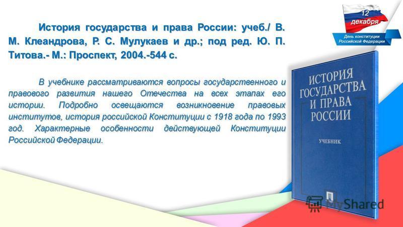 Конституция России сквозь призму времени Раздел I
