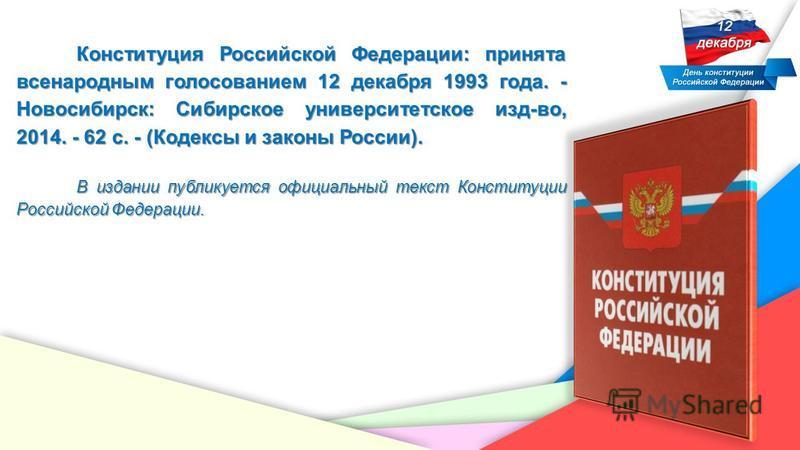 Основа государства Российского Раздел II