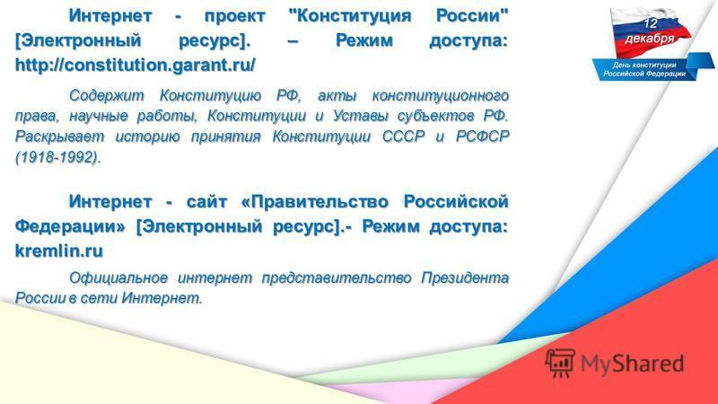 Правовое поле России Раздел III