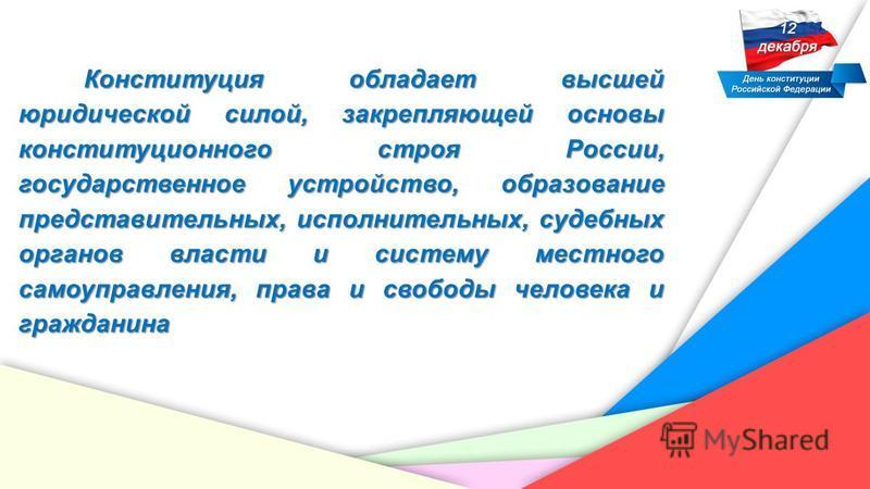 Конституция – (лат. constitutio) – установление, устройство - это основной закон нашего государства, который имеет высшую юридическую силу, прямое действие и применяется на всей территории РФ.
