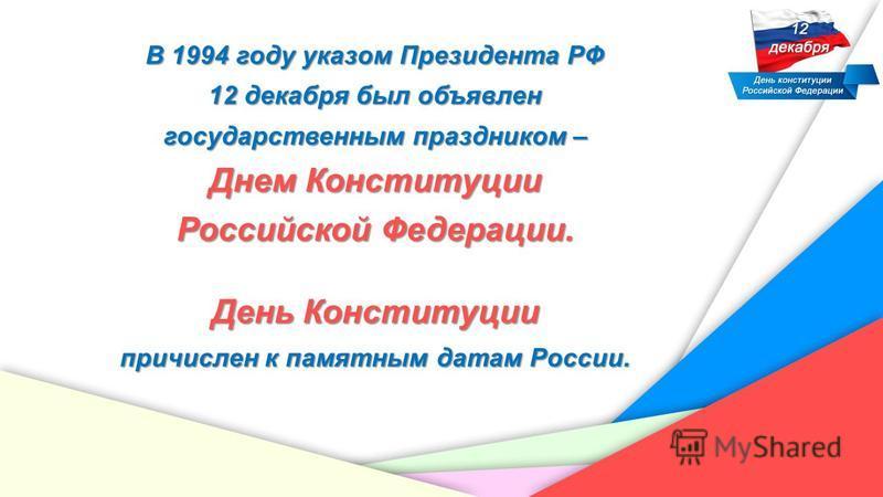 Конституция обладает высшей юридической силой, закрепляющей основы конституционного строя России, государственное устройство, образование представительных, исполнительных, судебных органов власти и систему местного самоуправления, права и свободы чел