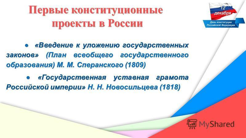 День Конституции причислен к памятным датам России. В 1994 году указом Президента РФ 12 декабря был объявлен государственным праздником – Днем Конституции Российской Федерации.