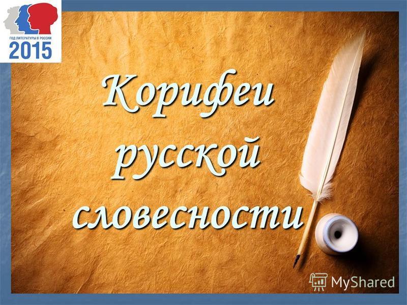 Корифеи русской словесности