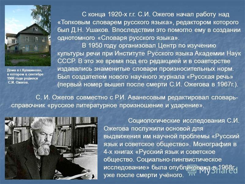 Дома в г.Кувшиново, в котором в сентябре 1900 года родился С.И. Ожегов. С конца 1920-х г.г. С.И. Ожегов начал работу над «Толковым словарем русского языка», редактором которого был Д.Н. Ушаков. Впоследствии это помогло ему в создании однотомного «Сло