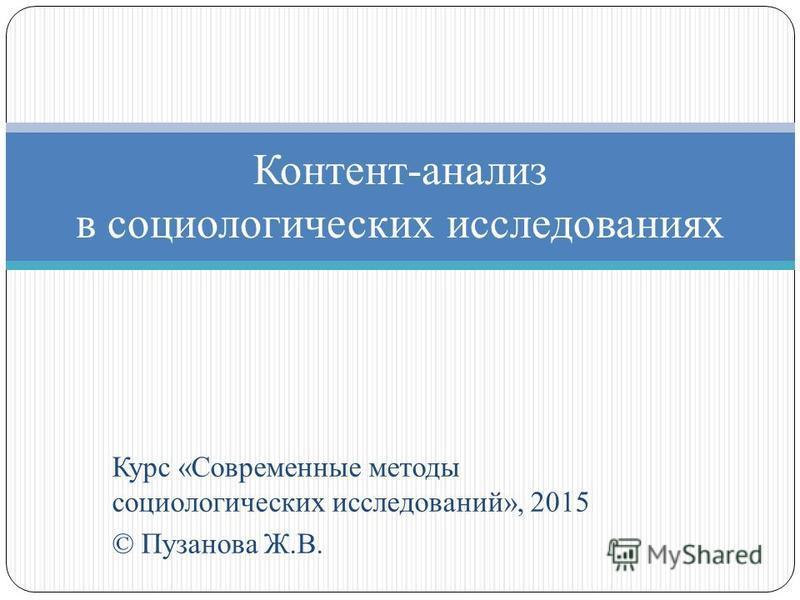 Курс «Современные методы социологических исследований», 2015 © Пузанова Ж.В. Контент-анализ в социологических исследованиях