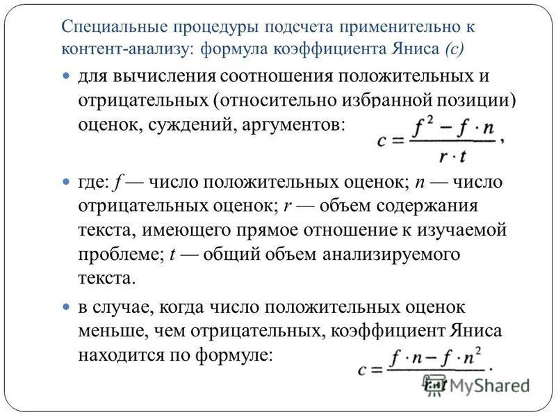 Специальные процедуры подсчета применительно к контент-анализу: формула коэффициента Яниса (с) для вычисления соотношения положительных и отрицательных (относительно избранной позиции) оценок, суждений, аргументов: где: f число положительных оценок;