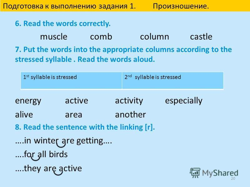 6. Read the words correctly. musclecombcolumncastle 7. Put the words into the appropriate columns according to the stressed syllable. Read the words aloud. energyactiveactivityespecially aliveareaanother 8. Read the sentence with the linking [r]. ….i