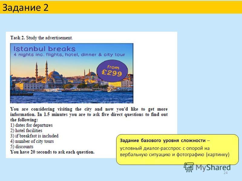 Задание 2 24 Задание базового уровня сложности – условный диалог-расспрос с опорой на вербальную ситуацию и фотографию (картинку)