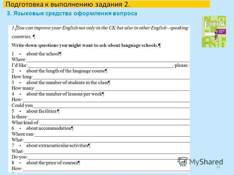 39 Подготовка к выполнению задания 2. 3. Языковые средства оформления вопроса
