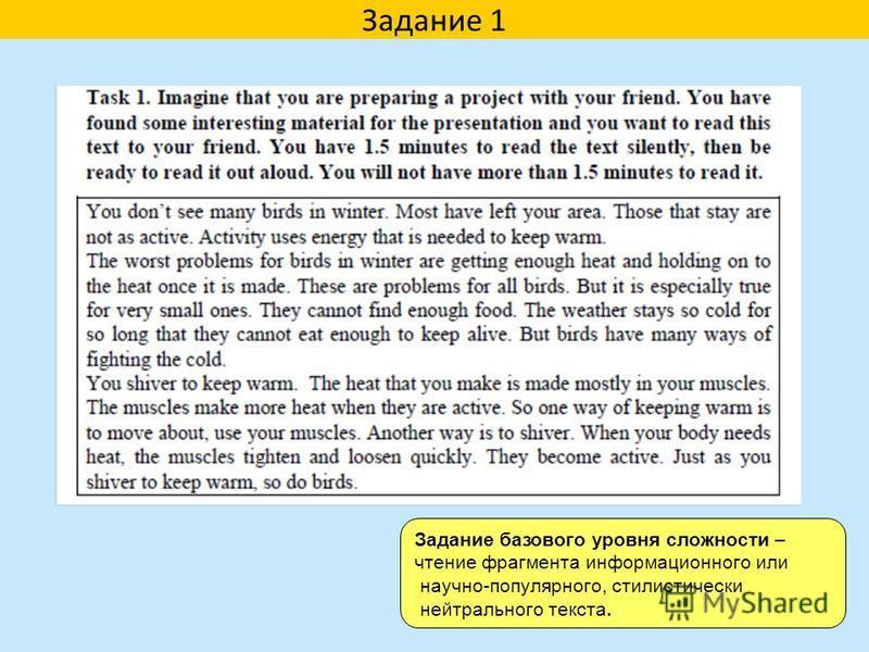 Задание 1 4 Задание базового уровня сложности – чтение фрагмента информационного или научно-популярного, стилистически нейтрального текста.