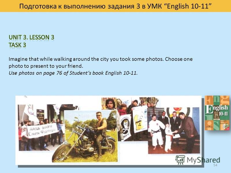 Подготовка к выполнению задания 3 в УМК English 10-11 54