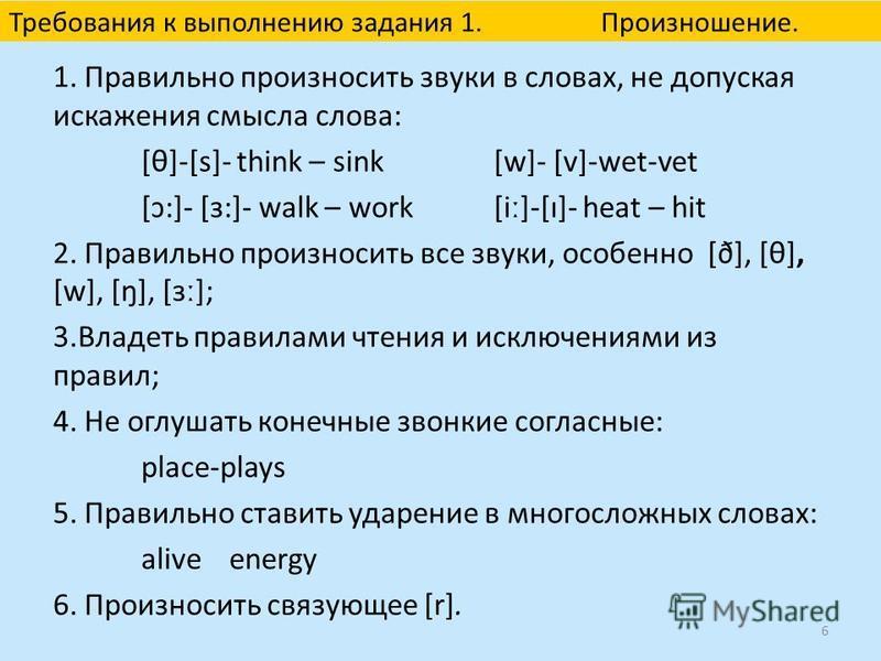 1. Правильно произносить звуки в словах, не допуская искажения смысла слова: [θ]-[s]- think – sink [w]- [v]-wet-vet [ɔ:]- [ɜ:]- walk – work [iː]-[ɪ]- heat – hit 2. Правильно произносить все звуки, особенно [ð], [θ], [w], [ŋ], [ɜː]; 3. Владеть правила