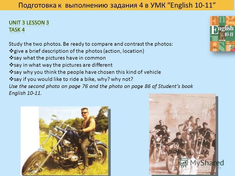 Подготовка к выполнению задания 4 в УМК English 10-11 73