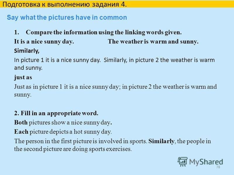 1. Compare the information using the linking words given. It is a nice sunny day. The weather is warm and sunny. Similarly, In picture 1 it is a nice sunny day. Similarly, in picture 2 the weather is warm and sunny. just as Just as in picture 1 it is