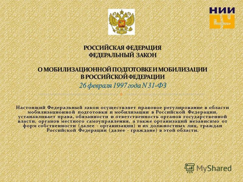 Настоящий Федеральный закон осуществляет правовое регулирование в области мобилизационной подготовки и мобилизации в Российской Федерации, устанавливает права, обязанности и ответственность органов государственной власти, органов местного самоуправле