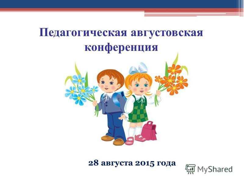 Педагогическая августовская конференция 28 августа 2015 года