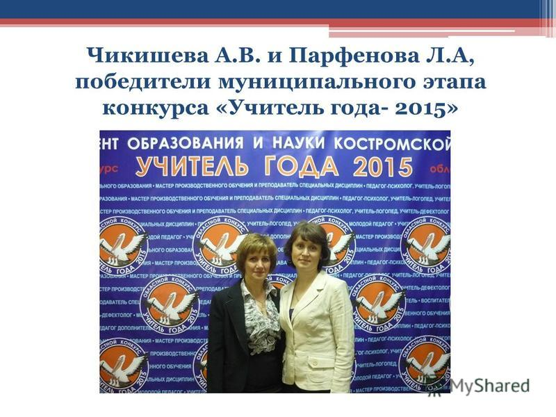 Чикишева А.В. и Парфенова Л.А, победители муниципального этапа конкурса «Учитель года- 2015»