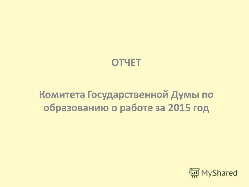 ОТЧЕТ Комитета Государственной Думы по образованию о работе за 2015 год